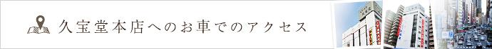久宝堂への行き方・アクセス(お車)