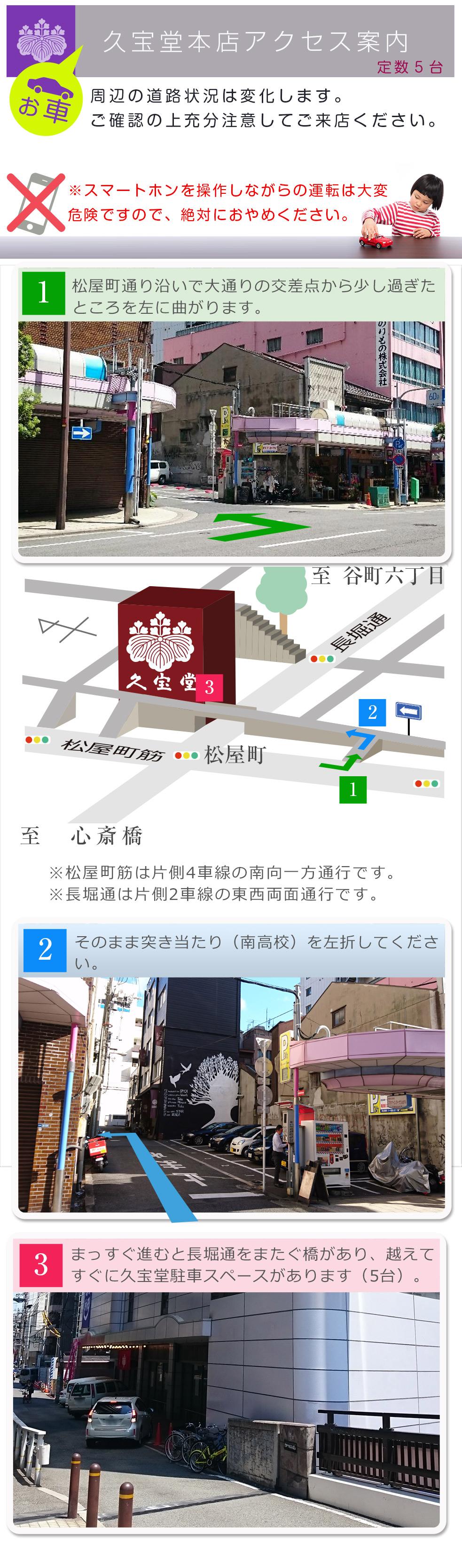 人形の久宝堂(大阪・松屋町本店)[お車でのアクセス用:周辺図]