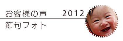 2012フォトコンテスト