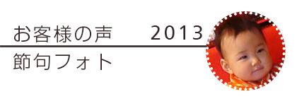 2013フォトコンテスト