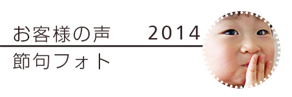 2014フォトコンテスト