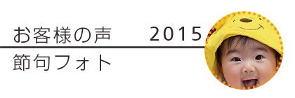 2015フォトコンテスト