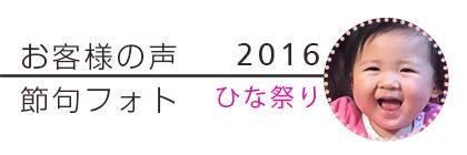 2016フォトコンテスト