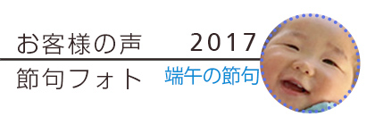 2017フォトコンテスト