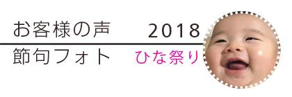 2018フォトコンテスト