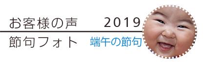 2019フォトコンテスト
