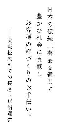 日本の伝統工芸品を通じて  豊かな社会に貢献し    お客様の絆づくりのお手伝い。
